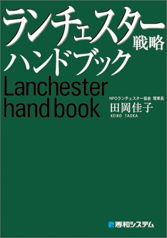 ランチェスター戦略ハンドブックの詳細を見る