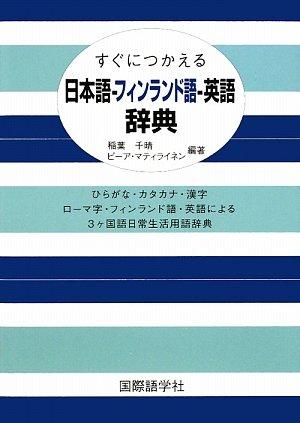 すぐにつかえる日本語‐フィンランド語‐英語辞典の詳細を見る