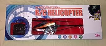 村田製作所製ジャイロ搭載「全長77cmカメラ付RCヘリ」