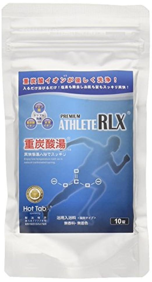 ホットアルバムコム 新PREMIUM ATHLETE RLX重炭酸湯(プレミアムアスリートRLX) 10錠入り