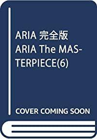 ARIA 完全版 6 ARIA The MASTERPIECE (BLADE COMICS)