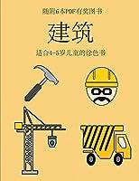 适合4-5岁儿童的涂色书 (建筑): 本书共包含40页简单的涂色页,减少儿童挫败感,提高自信。本书有助于ঀ