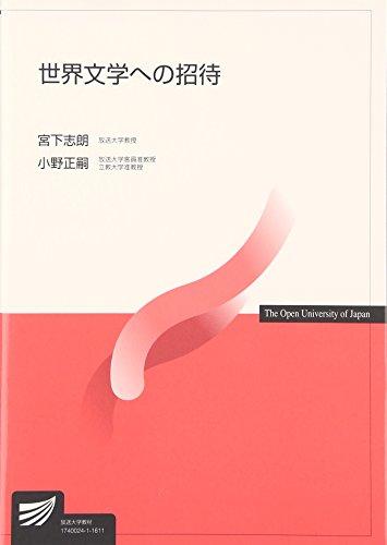 世界文学への招待 (放送大学教材)の詳細を見る