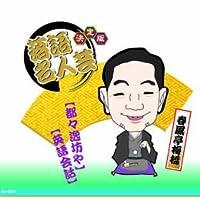 【まとめ 5セット】 決定版落語名人芸 春風亭梅橋 CD