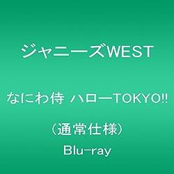 なにわ侍 ハローTOKYO!! (通常仕様) [Blu-ray]