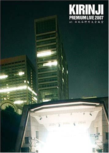 KIRINJI PREMIUM LIVE 2007 at 日比谷野外大音楽堂 [DVD]の詳細を見る