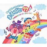 歌って楽しいキッズソング まるごと77!~ヒットソング・童謡・季節の歌~