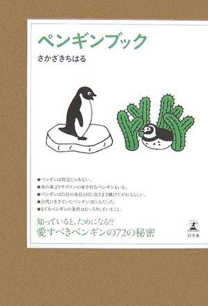 ペンギンブックの詳細を見る
