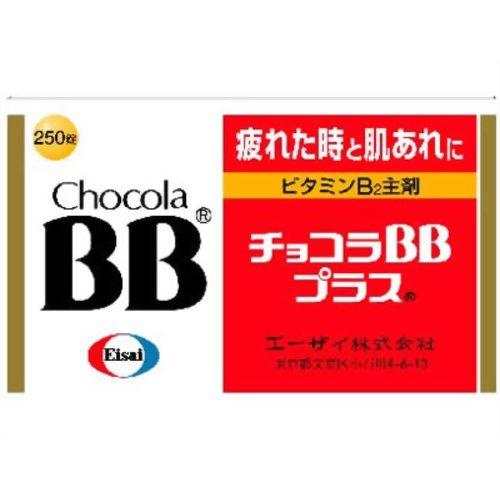 【第3類医薬品】チョコラBBプラス 250錠 ×2