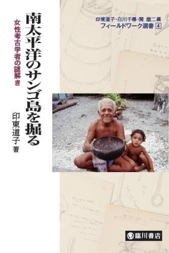 南太平洋のサンゴ島を掘る: 女性考古学者の謎解き (フィールドワーク選書 4)