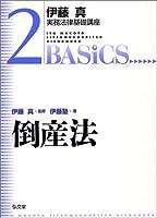 倒産法 (伊藤真実務法律基礎講座)