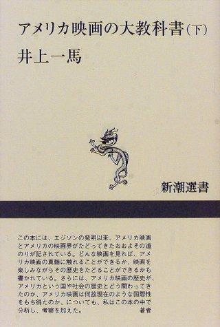 アメリカ映画の大教科書〈下〉 (新潮選書)