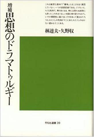 思想のドラマトゥルギー (平凡社選書 39)の詳細を見る