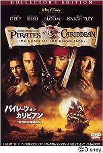 パイレーツ・オブ・カリビアン / 呪われた海賊たち コレクターズ・エディション [DVD]