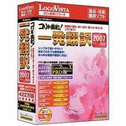 コリャ英和! 一発翻訳 2007 for Win