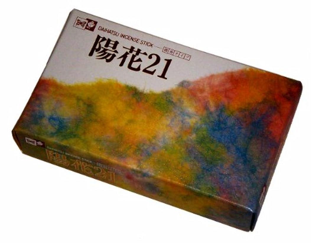 である判読できない誠意大発のお線香 陽花 21