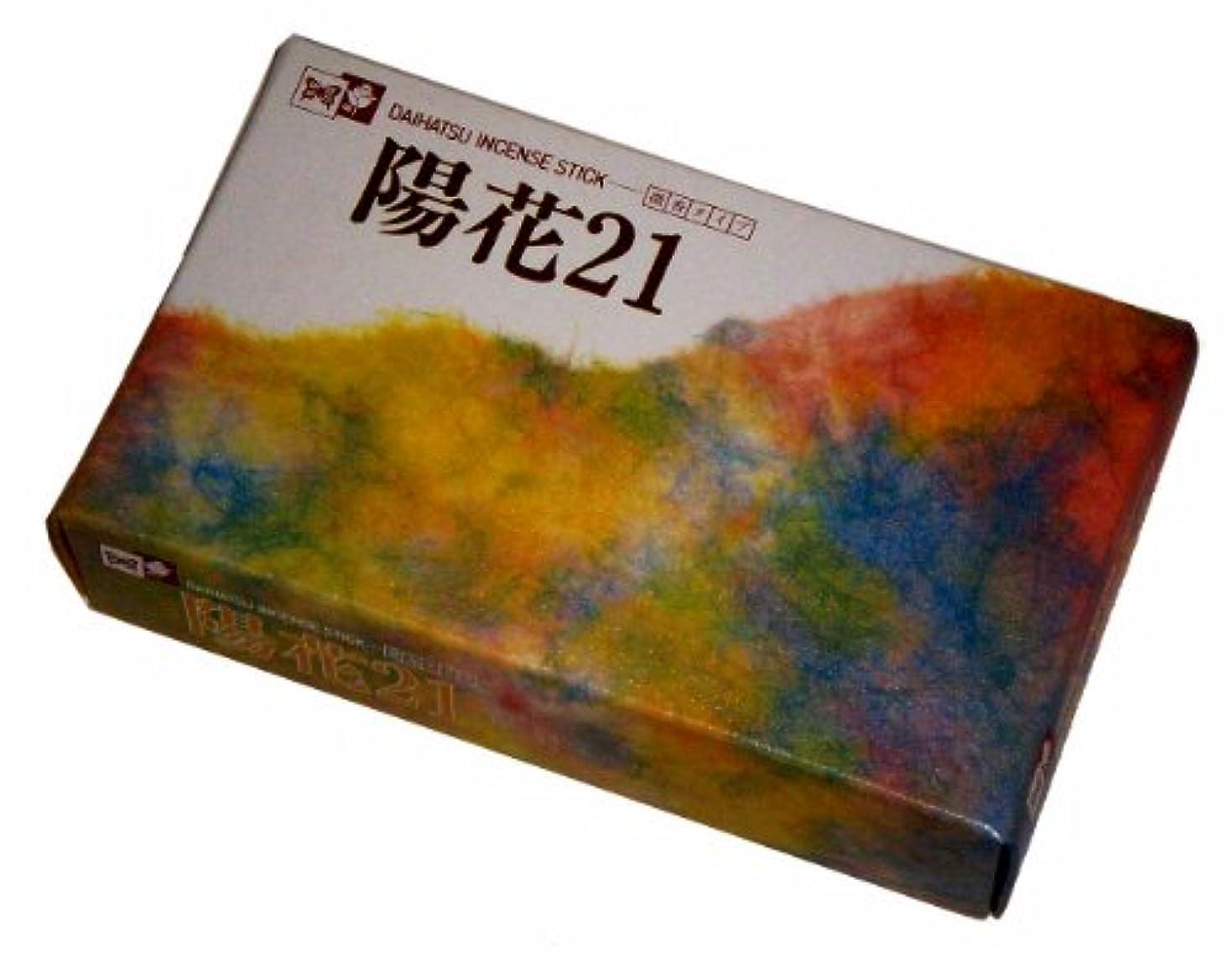 肘掛け椅子エンターテインメントビヨン大発のお線香 陽花 21