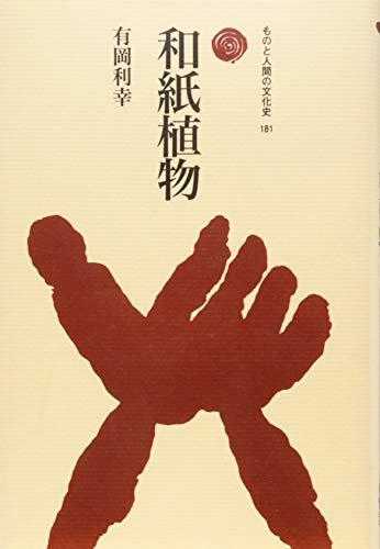 和紙植物 (ものと人間の文化史)