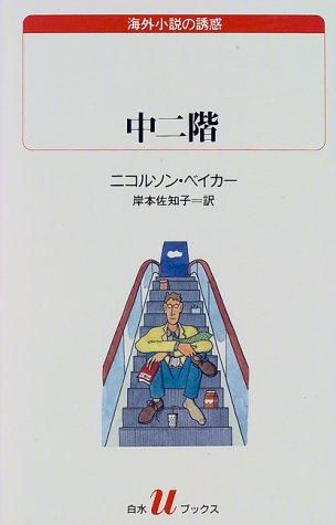 中二階 (白水Uブックス—海外小説の誘惑)