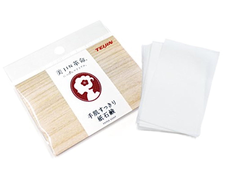 フェンス怒っているきれいに美JIN革命 手肌すっきり 紙石鹸