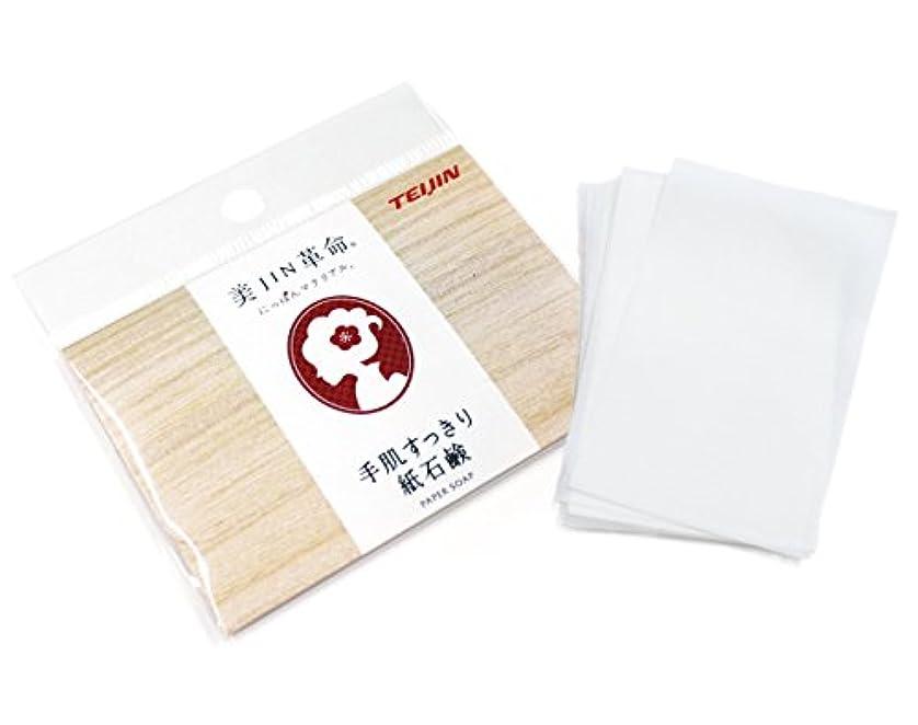 パントリープロトタイプ然とした美JIN革命 手肌すっきり 紙石鹸