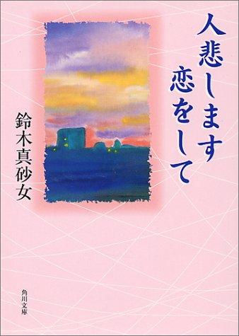 人悲します恋をして (角川文庫クラシックス)の詳細を見る
