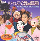 いっこく堂の挑戦 [DVD]