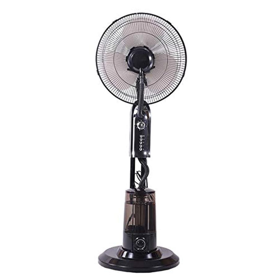 投獄眩惑するコンパクトリビング扇風機 加湿サイレント振動ファン、スプレーペデスタルフロアファン、リモコン冷却マイナスイオンコールドフォグ、7.5時間タイミング