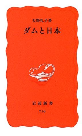 ダムと日本 (岩波新書)の詳細を見る