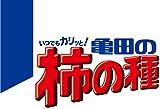 投げ売り堂 - 亀田製菓 亀田の柿の種100% 130g×12袋_05