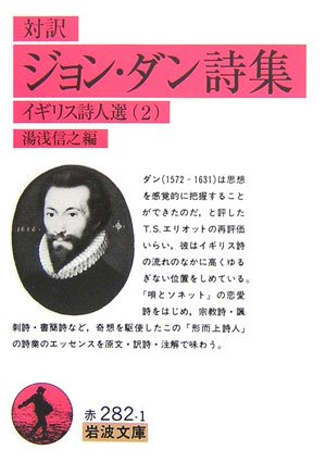 対訳 ジョン・ダン詩集―イギリス詩人選〈2〉 (岩波文庫)