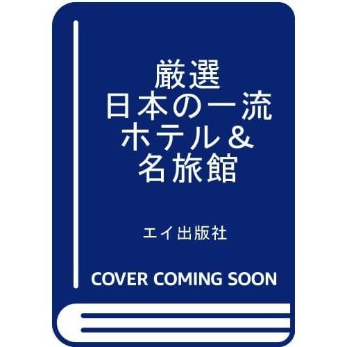 Discover Japan_TRAVEL  厳選 日本の一流ホテル&名旅館