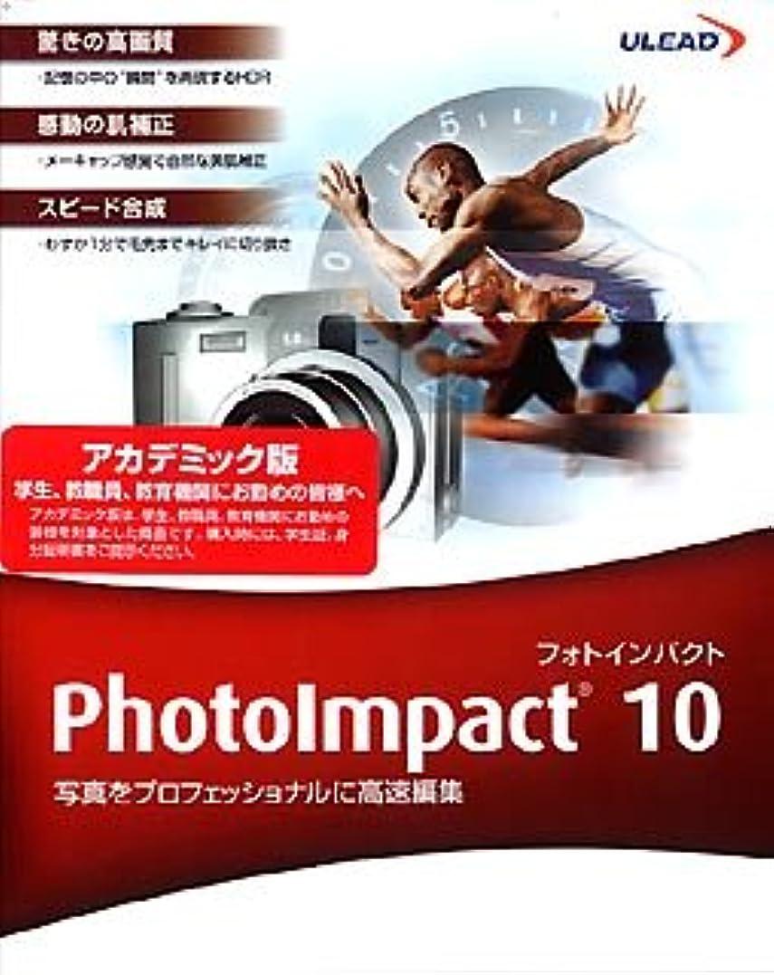 発送ソフトウェア請うPhotoImpact 10 アカデミック版