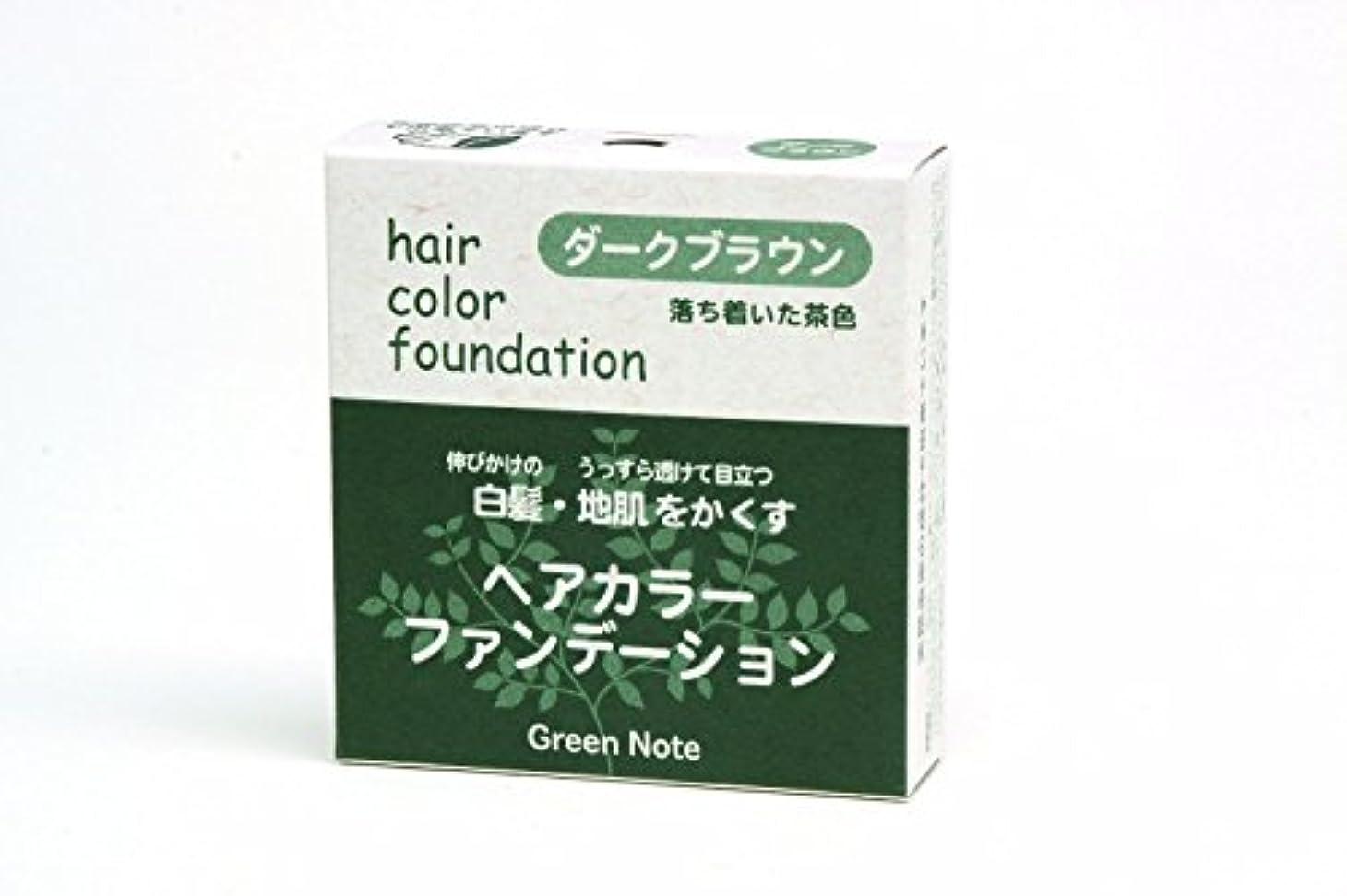 近く実用的アクチュエータ天然由来成分100%自然派の白髪隠し グリーンノート  ヘアカラーファンデーション ダークブラウン・レフィル〔詰換え用〕 12g 3セット
