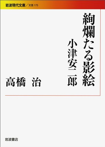 絢爛たる影絵 小津安二郎 (岩波現代文庫)の詳細を見る