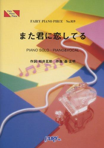ピアノピースPP819 また君に恋してる / 坂本冬美 (ピ...