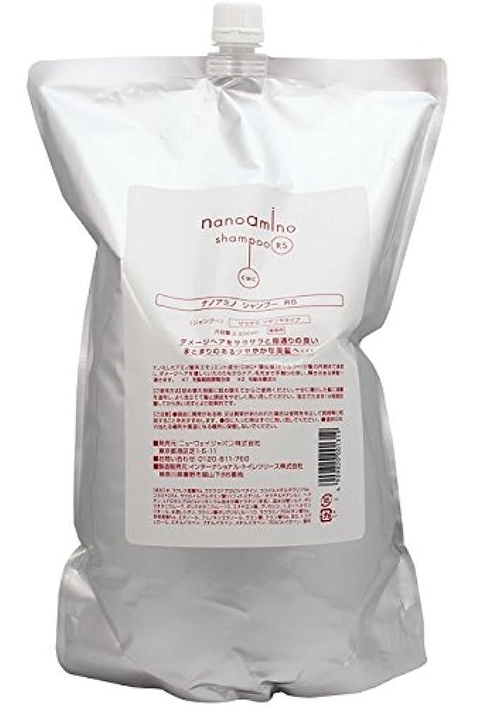 呪い蜂平均ニューウェイジャパン ナノアミノ シャンプー RS 2500ml レフィル