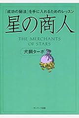 星の商人 Kindle版