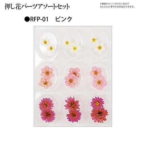 レジンクラフト 押し花パーツアソートセット ピンク 3種類各6個入 RFP-01P