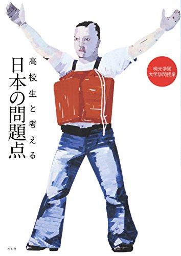高校生と考える日本の問題点 (桐光学園大学訪問授業)の詳細を見る