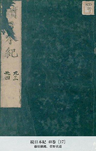 続日本紀 40巻 [17] (国立図書館...