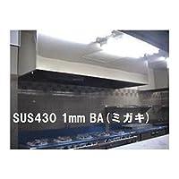 ステンレスフード 950×800×900H SUS430 1.0t BA