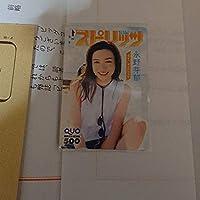 永野芽郁カード