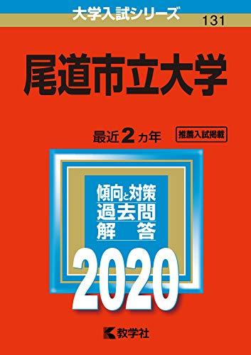 [画像:尾道市立大学 (2020年版大学入試シリーズ)]