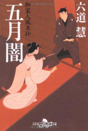 五月闇―御家人風来抄 (幻冬舎文庫)の詳細を見る