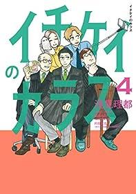 イチケイのカラス(4) (モーニングコミックス)