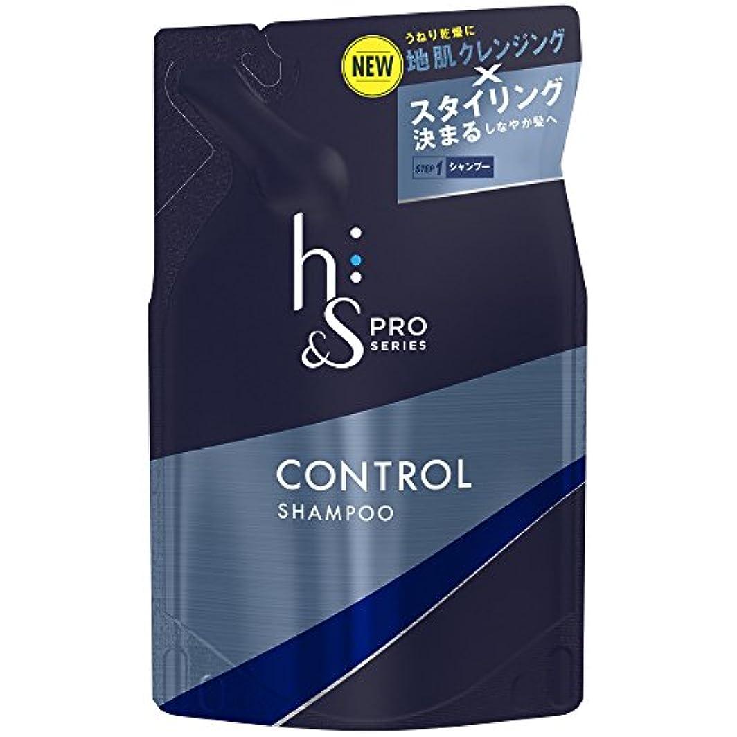 重要な役割を果たす、中心的な手段となる甘くする集めるh&s シャンプー PRO Series コントロール 詰め替え 300mL