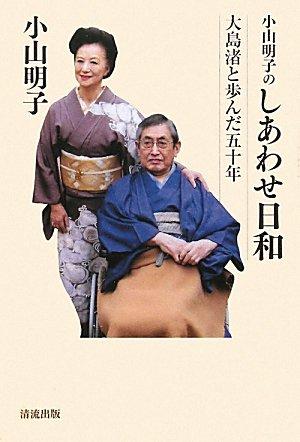 小山明子のしあわせ日和―大島渚と歩んだ五十年