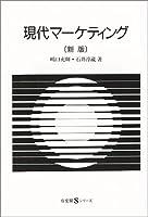 現代マーケティング (有斐閣Sシリーズ)
