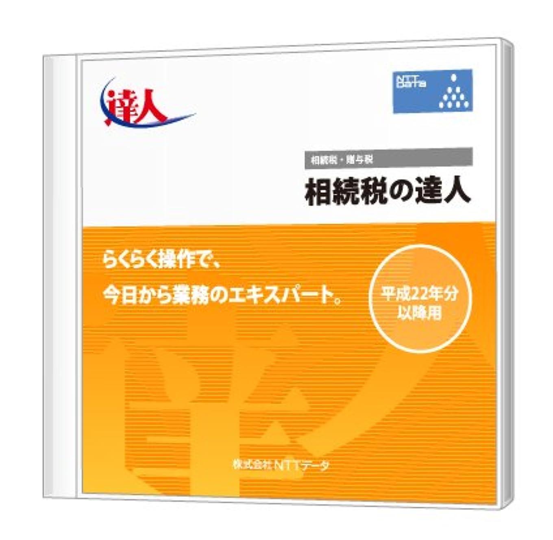 ファンド伝染性つづり相続税の達人 Professional Edition CD-ROM版